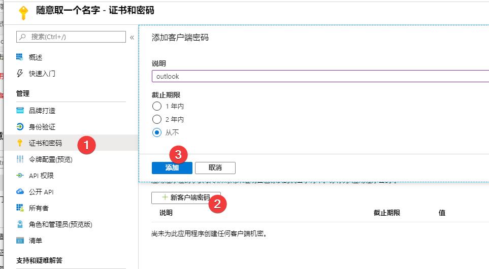 客户端密码.png
